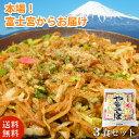 《富士宮の老舗製麺屋の焼きそば》〈3食入り〉お試しセット マルモ食品 もちもちっコシのある麺がたまらない