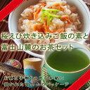 【送料無料】静岡県特産 楽天ランキング常...