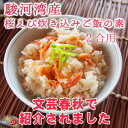 駿河湾産桜えび使用《桜えび炊き込みご飯の素》〈2合用〉文藝春秋で紹介されました