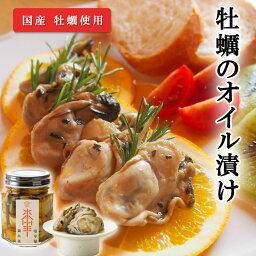 塩辛専門店の《牡蠣のオイル漬け》ふっくら濃厚な味わいと燻製の芳醇な香り〈115g〉「ぐるナイ・おとなの週末で紹介」