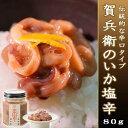 《賀兵衛のいか塩辛》〈80g〉王様のブランチで紹介。塩辛専門店おすすめ 日本を代表する塩辛 昔ながらのまろやかな辛口ご飯・日本酒がすすむ濃厚タイプ【無料ギフト包装・のし】)