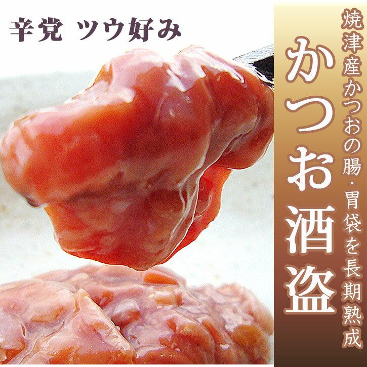 《かつお酒盗》〈80g〉辛口の中に、鰹の旨味が凝縮 甘さも覚える逸品日本酒 焼酎に 塩辛専門店 駿河屋賀兵衛