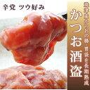 《かつお酒盗》〈80g〉辛口の中に、鰹の旨味が凝縮 甘さも覚える逸品日本酒 焼酎に 塩