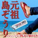 【 レッド 赤色 25cm 】 ビーチサンダル 島ぞうり 【 デザインカッター 替刃 40枚入×1個付