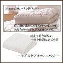 フランスベッド グッドスリーププラス羊毛ベッドパッド SLサイズ(シングルロング)羊毛ならではの吸湿発散性と弾力。英国産羊毛使用