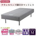 フランスベッド 脚付きマットレス セミダブル【送料・開梱設置無料】M