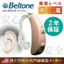 【あす楽】耳かけ補聴器 ベルトーン耳かけタイプ【デジタル補聴器】turn(ターン) BTE