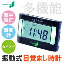 【自立コム】ビブラ【携帯型振動式】【目覚まし時計】製品型番:VA3