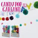 CANDY POP ガーランド Lサイズ 300cm ポンポ...
