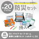 【メテックス】EX.ホーム・セーフ・ホーム無事にお帰りセット(HSH) SL 製品型番:EXOHSHL