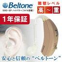 耳かけ補聴器 ベルトーン耳かけタイプ【アナログ補聴器】S90-SP (高度から重度難聴者向け 耳かけアナログ補聴器)
