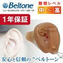 【耳穴】【補聴器】【集音器】【ベルトーン】小型耳穴タイプ 【デジタル 補聴器】ニュ