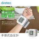 血圧計 手首式 簡単操作 シンプル血圧計 健康機器 介護 ドリテック BM-103WT