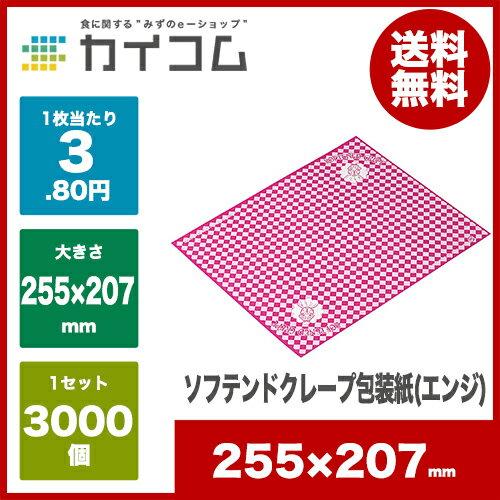 ソフテンドクレープ包装紙(エンジ)サイズ : 255×207mm入数 : 3000単価 : 3.8円(税抜)