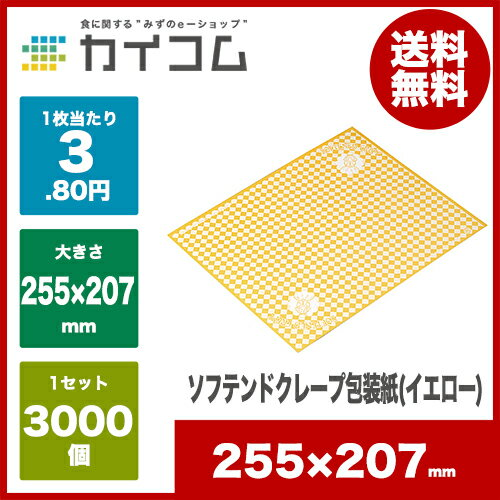 ソフテンドクレープ包装紙(イエロー)サイズ : 255×207mm入数 : 3000単価 : 3.8円(税抜)