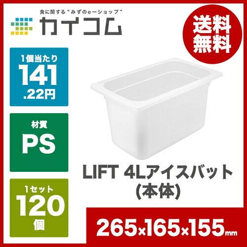 LIFT 4Lアイスバット(本体)サイズ:265×165×155mm入数 : 120単価 : 139.97円(税抜)
