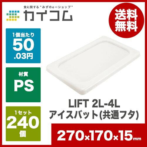 LIFT 2L-4Lアイスバット(共通フタ)サイズ:273×173×25入数 : 240単価 : 49.41円(税抜)