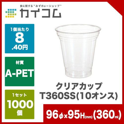 プラスチックカップ 使い捨てコップ プラカップ クリアカップT360SS(10オンス)サイズ : 96φ×95mm(360cc)入数 : 1000単価 : 8.4円(税抜)