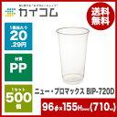 プラスチックカップ 使い捨て 業務用 コップ プラカップ B...