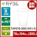 お試し サンプル無料出荷 プラスチックカップ 使い捨てコップ プラカップ TAPS78-300(10オンス)サイズ : 78φ×104mm(300cc)入数 : 1000単価 : 9.9円(税抜)