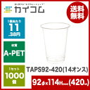 プラスチックカップ 使い捨てコップ プラカップ TAPS92...