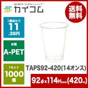 プラスチックカップ 使い捨てコップ プラカップ TAPS92-420(14オンス)サイズ : 92φ×114mm(420cc)入数 : 1000単価 : 11.38円(税抜)