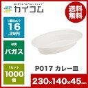 P017 カレー皿サイズ:230×140×45mm入数 : 1000単価 : 16.24円(税抜)
