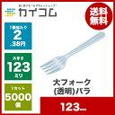 大フォーク(透明) バラサイズ : 123mm入数 : 50...