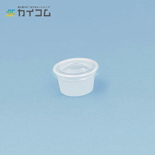 1/2オンスカップ(本体)サイズ:43φ×24mm(14cc)入数 : 5000単価 : 3.03円(税抜)