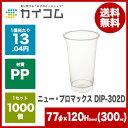 プラスチックカップ 使い捨てコップ プラカップ DIP-30...
