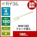 WM180フォーク 袋入サイズ : 180mm入数 : 20...