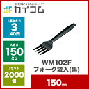 WM102F フォーク 袋入(黒)サイズ : 150mm入数...