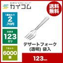デザートフォーク(透明) 袋入サイズ : 123mm入数 :...