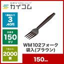 WM102フォーク 袋入(ブラウン)サイズ : 150mm入...