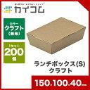 ランチボックス(S) クラフトサイズ : 150×100×4...