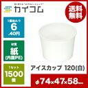 アイスカップ 120(白)サイズ : 74φ×47mm(12...