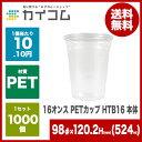 お試し サンプル無料出荷 プラスチックカップ 使い捨て 業務用 コップ プラカップ 16オンスPETカップ(HTB16) 本体サイズ : 100φ×120mm(473cc)入数 : 1000個単価 : 10.1円(税抜)