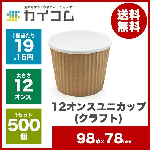12オンスユニカップ(クラフト)サイズ:98φ×78mm入数 : 500単価 :  19.15円(税抜)