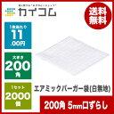エアミックバーガー袋(白無地)サイズ : 190×200(1...
