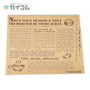 クラフトバーガー紙 フランセ (茶)サイズ : 250×30...