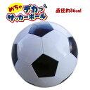 『めちゃデカサッカーボール』 直径36cm 14号球サイズ!!