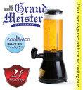 グランドマイスター2L タワー型ビールサーバー ドリンクディスペンサー
