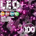 LEDイルミネーションライト100球 《連結可能》 ピンク