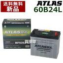 アトラス バッテリー ATLAS 60B24L 互換品:46B24L / 50B24L / 55B24L / 58B24L / 60B24L 【atlas カーバッテリー 価格】【おしゃれ おすすめ】 CB99