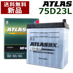アトラス バッテリー[ATLAS] 75D23L-AT [互換品___55D23L / 65D23L / 70D23L / 75D23L / 80D23L]【atlas カーバッテリー 価格】【おしゃれ おすすめ】 [CB99]