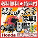 家庭用 耕運機 ホンダ サラダ FF300 スパイラルローター400セ...