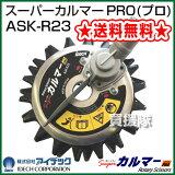 �����ǥå� �����ѡ�����ޡ�PRO(�ץ�) ASK-R23 �ڿ������סۡ��� ��ȴ�� ���� ����� �� ��ʧ�� �����å����� ASK-N23��ASK-S23��ASK-AJ23�θ�ѵ� �ۡڤ������ ��������� [CB99]