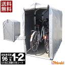 ヒラキ サイクルハウス 2S 【UV加工が施した高耐候性シー...