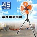 業務用扇風機 45cm TrueTools ヒラキ 工場扇 ...