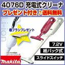 マキタ コードレス掃除機 充電式クリーナー 407